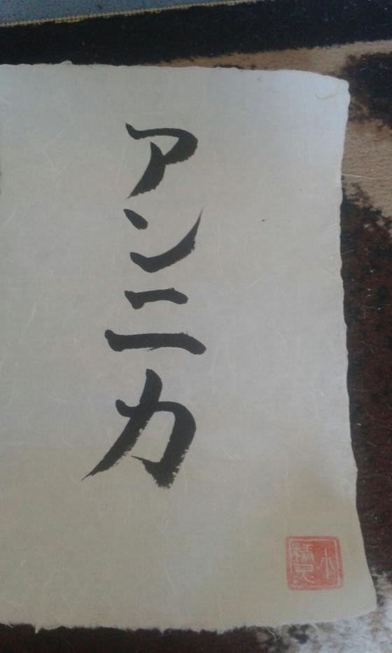 Mein Name in Katakana