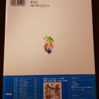 HAL: Official Fan Book