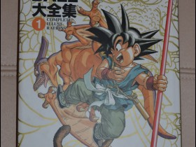 Dragon Ball Daizenshuu 1 (Artbook)