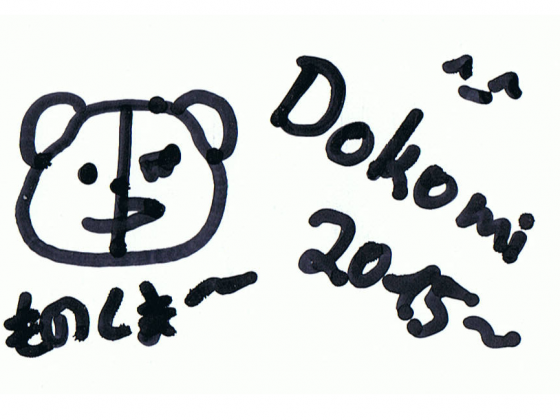 DoKomi 2015 - ConHon